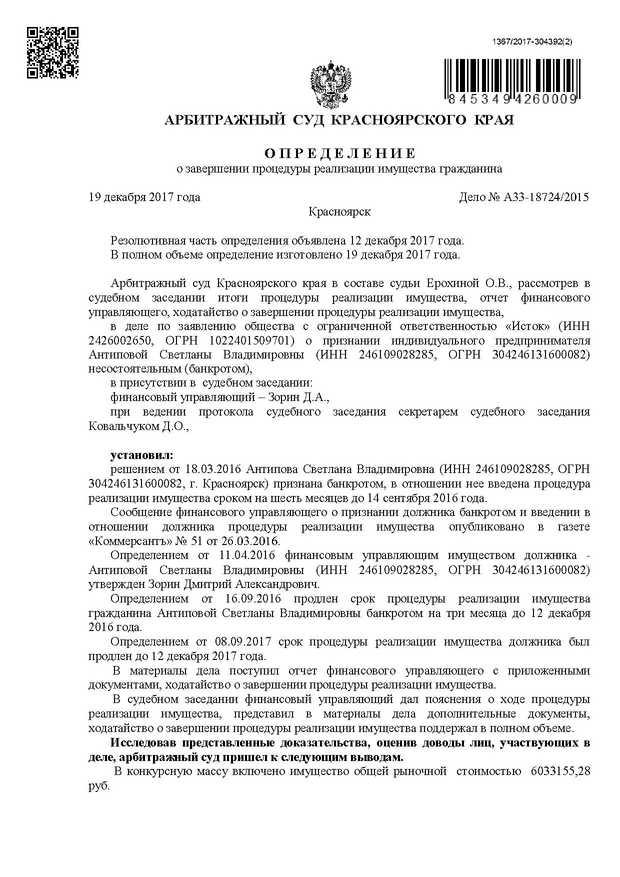 банкротство физических лиц красноярск цены