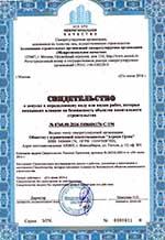 допуск строительный СРО в Красноярске